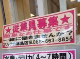 テックランド マルナカ徳島店