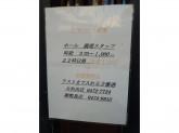 かんぱ 御幣島店
