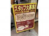 BANKAN(バンカン) 鳴海店