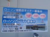 ローソン 鳴門大谷店