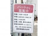 誠恒電機(株)