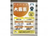 コスモ石油 越智石油(株) 東守口SS