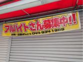 クスリのナカヤマ薬局 多摩区役所前店