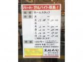 元祖寿司 溝の口駅前店