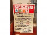 カネ美食品株式会社 徳重店
