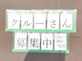 ほっともっと 松ノ木店