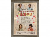HEART MARKET(ハートマーケット) イオンモール新小松店