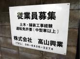 株式会社高山興業