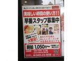 ラーメン松壱家 平塚店
