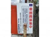 (株)西部遠賀交通 事務所