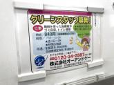株式会社オーアンドケー(アピタ鳴海店)