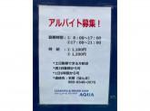 クリーニング&ブランドケア AQUA(アクア) 本店