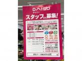 ザ・ダイソー ゆめタウン遠賀店