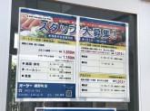 オーケー 梶野町店