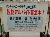 イオンスーパーセンター金ヶ崎店