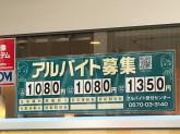 松屋 府中店