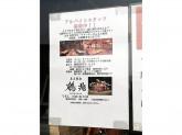 炭火焼肉 鶴兆 奈良店