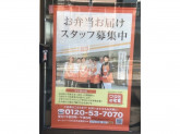 ワタミの宅食 東京府中晴見営業所