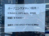 廣瀬屋 東村山店