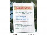 稲城駅前薬局