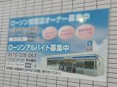 ローソン 豊川国府店