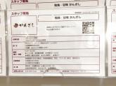 和食甘味 かんざし イオンモール茨木店