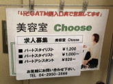 美容室 Choose(チューズ) 狭山店