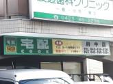 宅配クック123 府中店