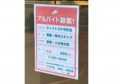 フィットコア神戸元町店