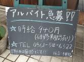 中華風ダイニング 紺家