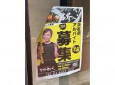台湾まぜそば 禁断のとびら池袋東口店