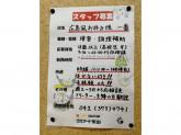 広島風お好み焼き 一番 永山店
