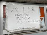 長津田味工房