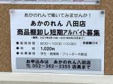 あかのれん 八田店