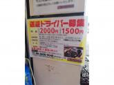 ダイコクドラッグ JR奈良駅前店