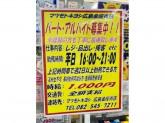 マツモトキヨシ 広島金座街店