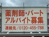 スギ薬局 東正雀店(仮)