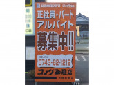 コメダ珈琲店 天理岩室店