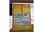 ほっかほっか亭 天理田井庄町店