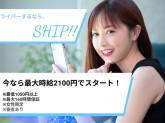 ライバープロダクションSHIP!!/横浜市泉区エリア