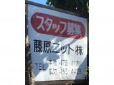 藤原ニット株式会社 広江工場