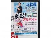キタノイチバ 中野坂上駅前店