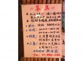 中華料理 興隆園(コウリュウエン)