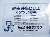 株式会社健幸プラス(健幸弁当DELI)