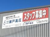 有限会社瀬戸高圧 W・Jセンター倉敷
