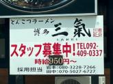 豚骨ラーメン博多三氣 松島原田店