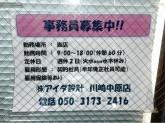 株式会社アイダ設計 川崎中原店