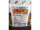 セブン-イレブン 姫路広畑正門通3丁目店