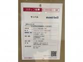 モンベル ららテラス武蔵小杉店