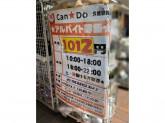 Can Do(キャンドゥ) 久地駅前店